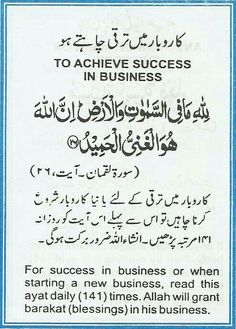 Dua for successfully business