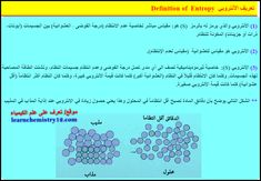 Pin By Read Chemistry On Chemistry By Arabic Chemistry Entropy Definitions
