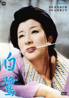 白鷺 Sean Connery, Yamamoto, Vintage Japanese, Cinema, Actresses, Movie Posters, Film Poster, Image, Fallout
