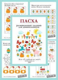 Пасха. Развивающее пособие - скачать бесплатно. Тематическая неделя, дидактические игры для детей. Free Easter Printable Pack