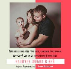 """https://boomstarter.ru/projects/537642/mudroe_roditelstvo_novaya_kniga_iriny_nesivkinoy """"Дети не должны расти в доме, где люди не любят друг друга."""" Анна…  -  Позитивное Мышление с Ириной Несивкиной– Google+"""