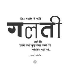 Quotes on Love in Hindi Hindi Quotes Images, Hindi Words, Hindi Quotes On Life, Karma Quotes, Reality Quotes, Wisdom Quotes, True Quotes, Words Quotes, Shyari Quotes