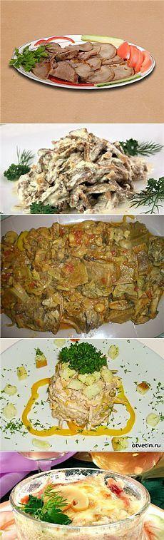 Рецепты блюд из языка, приготовление языка.