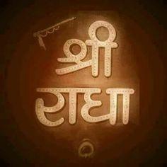 Krishna Hindu, Radhe Krishna, Hanuman, Lord Krishna, Durga, Radha Rani, Indian Language, Thing 1, Incredible India