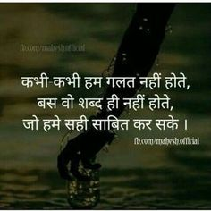 new Hindi motivational quotes picture collection - Life is Won for Flying (wonfy) People Quotes, True Quotes, Words Quotes, Motivational Quotes, Poetry Quotes, Qoutes, Sayings, Quotes Positive, Strong Quotes