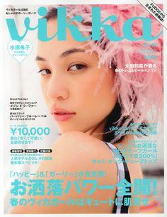 「vikka」5月号(三栄書房、2013年4月12日発売)表紙:水原希子 ▼12Apr2013モデルプレス|水原希子、自分らしくいるためのルールとは? http://mdpr.jp/review/detail/1236498 #水原希子 #Kiko_Mizuhara