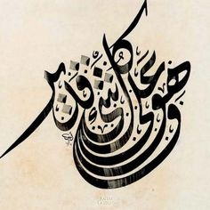 Hat Eserleri / Celî Dîvânî / Emin Barın/Levha Arabic calligraphy- Allah's power – Seven places in the Quran Text وَهُوَ عَلَى كُلِّ شَيْءٍ قَدِيرٌ Translation: And He has the power to will anything. Arabic Font, Arabic Calligraphy Art, Caligraphy, Motifs Islamiques, Religious Text, Coran, Typography, Lettering, Art Forms