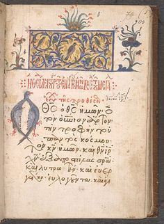 Image from the glossary. This glossary has been reproduced (with some revisions) from Understanding Illuminated Manuscripts: A Guide to Technical Terms Illuminated Letters, Illuminated Manuscript, Vintage Books, Vintage World Maps, Book In Latin, Old Church Slavonic, Winter Rose, Book Of Kells, Library Catalog