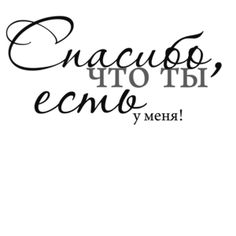 """Photo from album """"Надписи разные. Cards For Boyfriend, Love Compatibility, Special Words, Family Album, Photo On Wood, Happy Birthday Cards, Woman Quotes, Slogan, Quotations"""