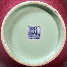 "095、RED-ROUGE. OF PAIR the A GROUND "" magu   STORY"" VASE Qing Dynasty, Qian Long (1736 - 1795) 36.8 cm. (14 1/2 in.) High - 清乾隆胭脂红地洋彩麻姑献寿观音瓶.jpg (1000×997)"