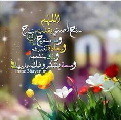 اللهم صبح أحبتي