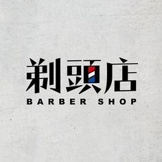 剃頭店 https://www.facebook.com/taiwanbarbershop