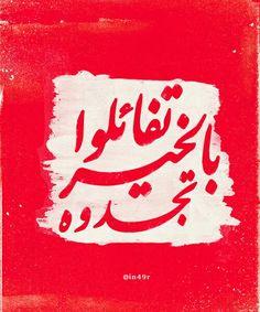 تفائلو بالخير تجدوه Arabic Calligraphy Art, Arabic Art, Calligraphy Alphabet, Arabic Words, Photo Quotes, Picture Quotes, Art Quotes, Flower Wallpaper, Couple Wallpaper