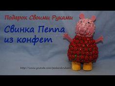 ▶ Candy Pig - Videotutorial step by step - Свинка Пеппа. Подарок ребенку из конфет. DIY Peppa pig <em>руками</em> - YouTube