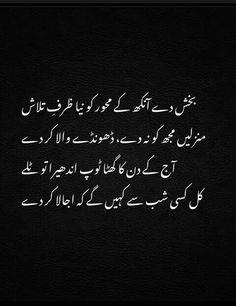 Urdu Poetry Romantic, Love Poetry Urdu, Urdu Quotes, Best Quotes, Tears Quotes, Novels To Read Online, Punjabi Poetry, Poetry Lines, Kings Man