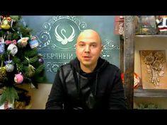 Дмитрий Руденский. Алхимия декупажа. 08.02.2018г.. - YouTube