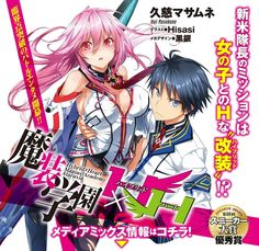 La novela ligera Masou Gakuen HxH de Kuji Masamune tendrá adaptación a Anime.