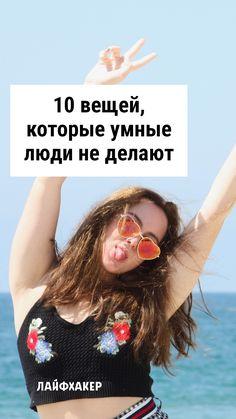 Life Organization, Life Motivation, Self Development, New Life, Time Management, Self Improvement, You Changed, Self Love, Life Is Good