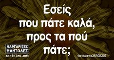@staurou36805301 Greek Memes, Funny Greek Quotes, Funny Quotes, September Quotes, Son Of Neptune, Funny Statuses, Try Not To Laugh, Truth Quotes, S Quote