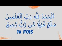 Guérison et Protection de Toute Maladie (InchAllah) - YouTube Islam Facts, Nocturne, Quran, Calligraphy, Math, Channel, Gandalf, Books, Youtube