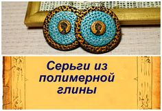 МАСТЕР КЛАСС: СЕРЬГИ* ПОЛИМЕРНАЯ ГЛИНА * TUTORIAL Earrings of polymer clay