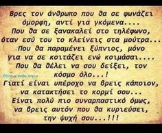 Perfect People, Greek Quotes, Greece, Personality, Mindfulness, Angel, Simple, Building, Art