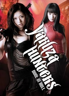 Directed by Shin'ichi Okuda. When local yakuza turn her old master's dojo into a gambling house and lay waste to the entire neighborhood, fearless warrior Asami vows revenge. Asian Horror Movies, Old Master, Akira, The Help, The Neighbourhood, Wonder Woman, Superhero, Japanese Female, Japanese Language