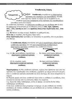 Grammar, Sheet Music, Greek, Words, School, Greece, Music Sheets, Horse