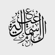 Digital Thuluth Calligraphy (الإسماعلية) by Mohamed Eissa.