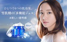 Sekkisei Herbal Gel - for snow-like, soft and supple skin that looks radiant.