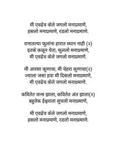 Sister Friend Quotes, Sister Friends, Poem Quotes, Best Quotes, Qoutes, Marathi Poems, Marathi Calligraphy, Shayari Image, People Quotes