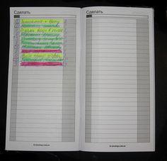 Бумажный планировщик может стать вашим лучшим инструментом