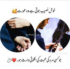 Adeefa 💞💖💞 Urdu Quotes Images, Love Quotes In Urdu, Love Quotes Poetry, Urdu Love Words, Love Poetry Urdu, Cute Love Quotes, Muslim Couple Quotes, Muslim Love Quotes, Islamic Love Quotes