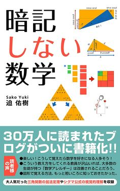 Amazon.co.jp: 暗記しない数学: 30万人に読まれたブログがついに書籍化 eBook: 迫 佑樹: Kindleストア Books To Read, My Books, Kids English, Read Later, Study Hard, Study Motivation, Book Lists, Teaching Kids, Mathematics