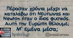 Πέρασαν χρόνια μέχρι να καταλάβω ότι Νεύτωνας και Newton ήταν ο ίδιος φυσικός. Αυτή την Ευρώπη θέλουμε; Μ' εμένα μέσα;
