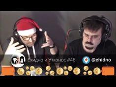 Подкаст №46 Ехидно и Утконос (видео) | Ехидно и Утконос