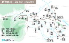 楚漢戦争 滎陽・彭城・九江地域要図