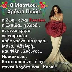 Happy Name Day, Greek Quotes, Strong Women, Good Music, Names, Sayings, Birthday, Clever Sayings, Birthdays