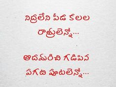 Telugu Kavithalu - Page 5 of 35 - Telugu Poetry, Telugu Quotes, Suresh Sarika Telugu, Poetry, Quotes, Quotations, Poems, Quote, Manager Quotes, Qoutes, A Quotes