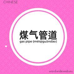 煤气管道 gas pipe Word Wide Web, Gas Pipe, Learn Mandarin, Photo And Video, Learning, Words, Videos, Instagram, Studying