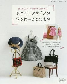 New book: Miniature-sized dress and small goods - Japanese doll coordination book by coolcraftbook on Etsy