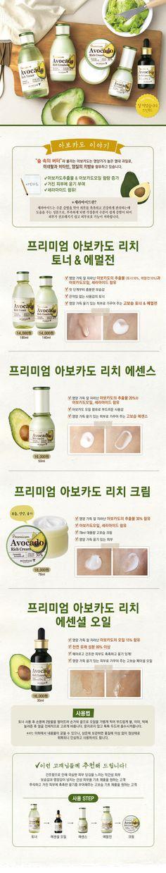 맛있는 화장품 - 스킨푸드 Korea Design, Japan Design, Web Layout, Layout Design, Cosmetic Web, Promotional Design, Ui Web, Skin Food, Web Banner