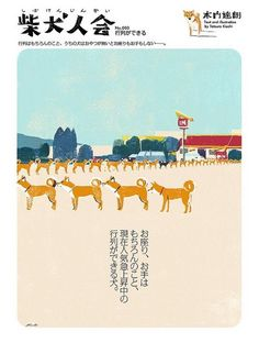 Not just regular 'wait' they do, these dogs can wait IN A LINE. For ramen or hamburger, whatever you imagine.   Illustrated by Tatsuro Kiuchi