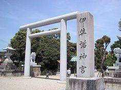 国生みを果たしたと言われる伊弉諾尊(いざなぎ)と伊弉冉尊(いざなみ)をお祀りする兵庫県唯一の神宮。日本最古の神社ということでパワースポットとしても有名です。
