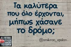 Mipos leo mipos? Greek Memes, Funny Greek Quotes, Funny Picture Quotes, Funny Quotes, Text Quotes, Jokes Quotes, Wisdom Quotes, Best Quotes Ever, Funny Statuses