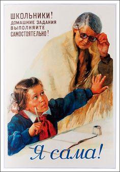 """Софья Низовая плакатом """"Я сама!"""" (1956 год)"""
