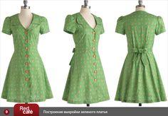 RedCafe   Построение выкройки зеленого платья