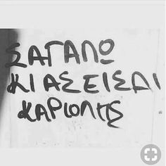Poem Quotes, Wall Quotes, Qoutes, Poems, Life Quotes, Graffiti Quotes, Greek Quotes, Love You, My Love