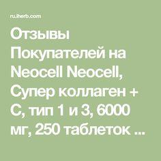 Отзывы Покупателей на Neocell Neocell, Супер коллаген + C, тип 1 и 3, 6000 мг, 250 таблеток - iHerb.com