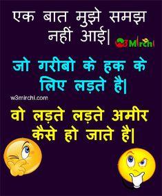 Politics Joke in Hindi - Carola Sms Jokes, Funny Jokes In Hindi, Best Funny Jokes, Funny True Quotes, Hilarious, Comedy Quotes, Jokes Quotes, Memes, Self Inspirational Quotes